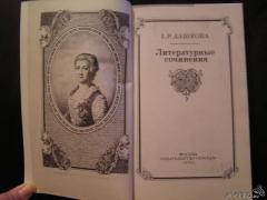 Продам Е.Р.Дашкова Литературные сочинения